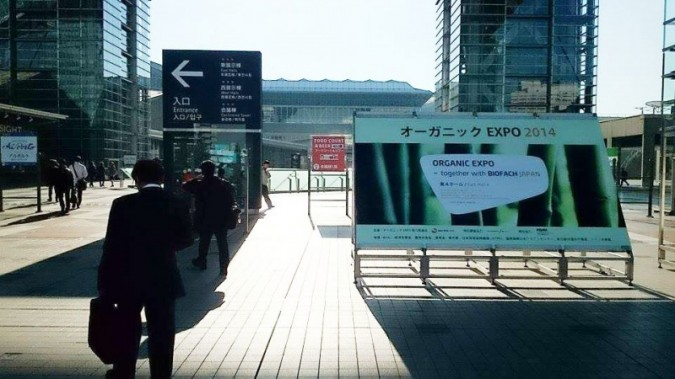 オーガニックEXPO 2014 – together with BIOFACH JAPANの写真